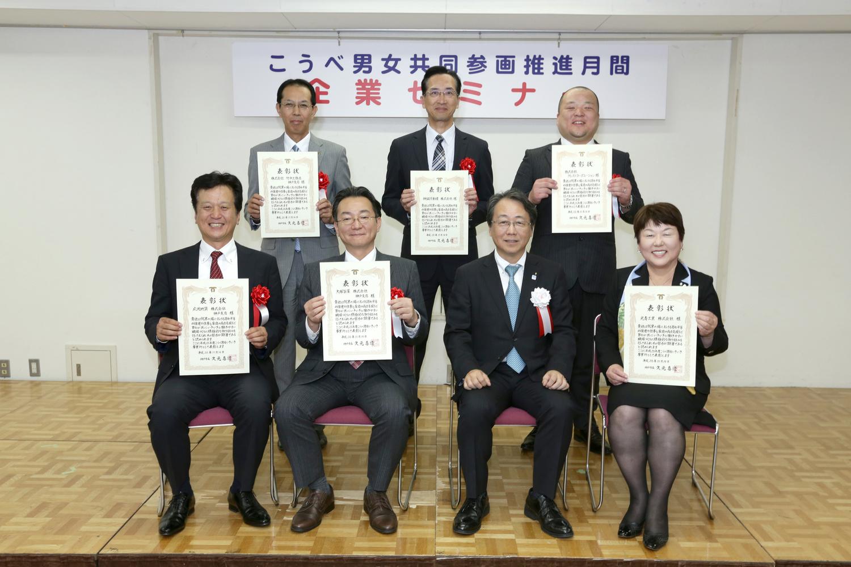 いきいき事業所表彰式写真.jpg